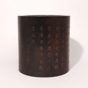 A 'Zitan' brush pot inscribed with a Qianlong poem